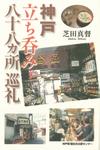 Kobe_88_4